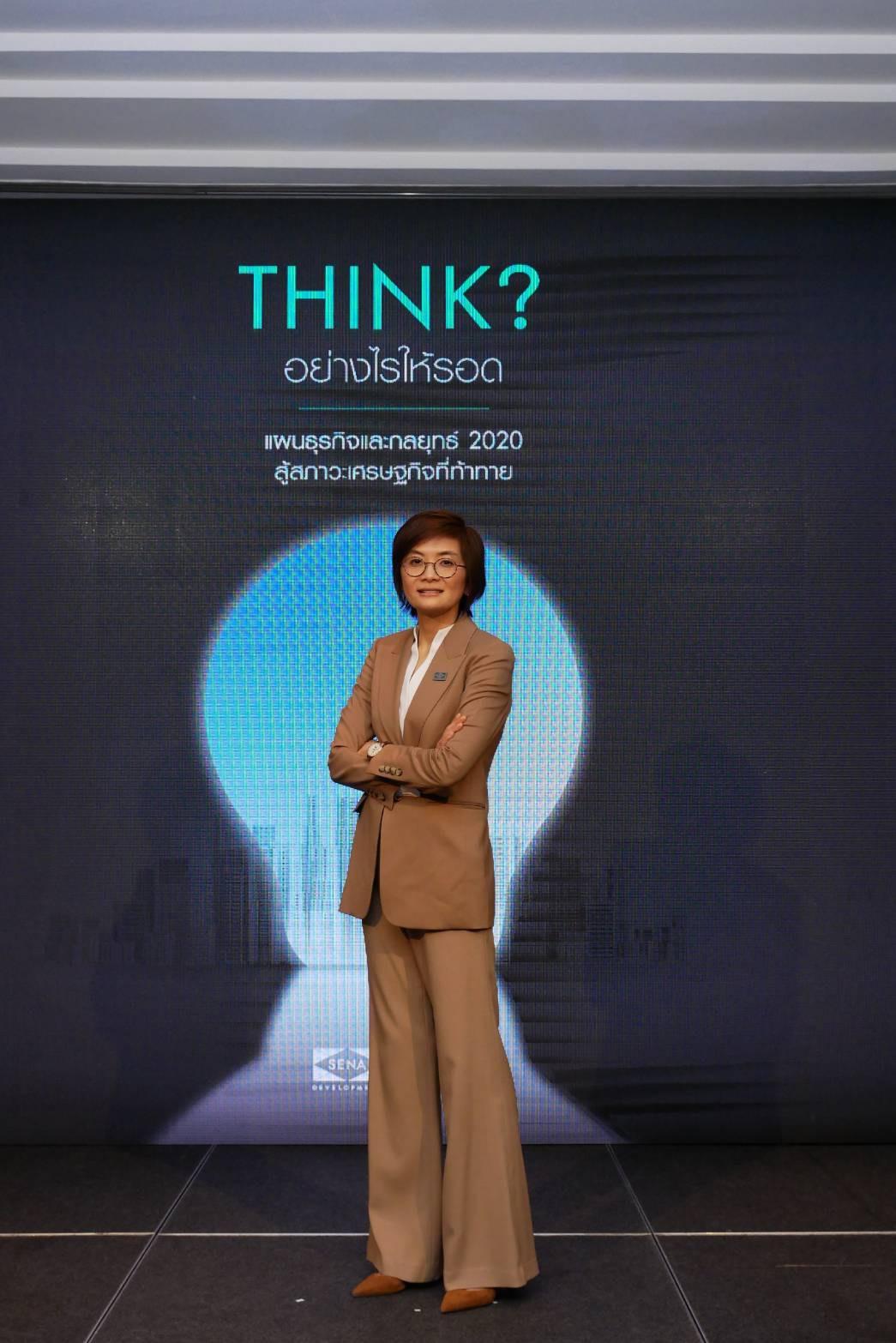 SENA ปรับกลยุทธ์ตลาดอสังหาฯ ลุยเปิด 10 โครงการขยายพอร์ตแนวราบ