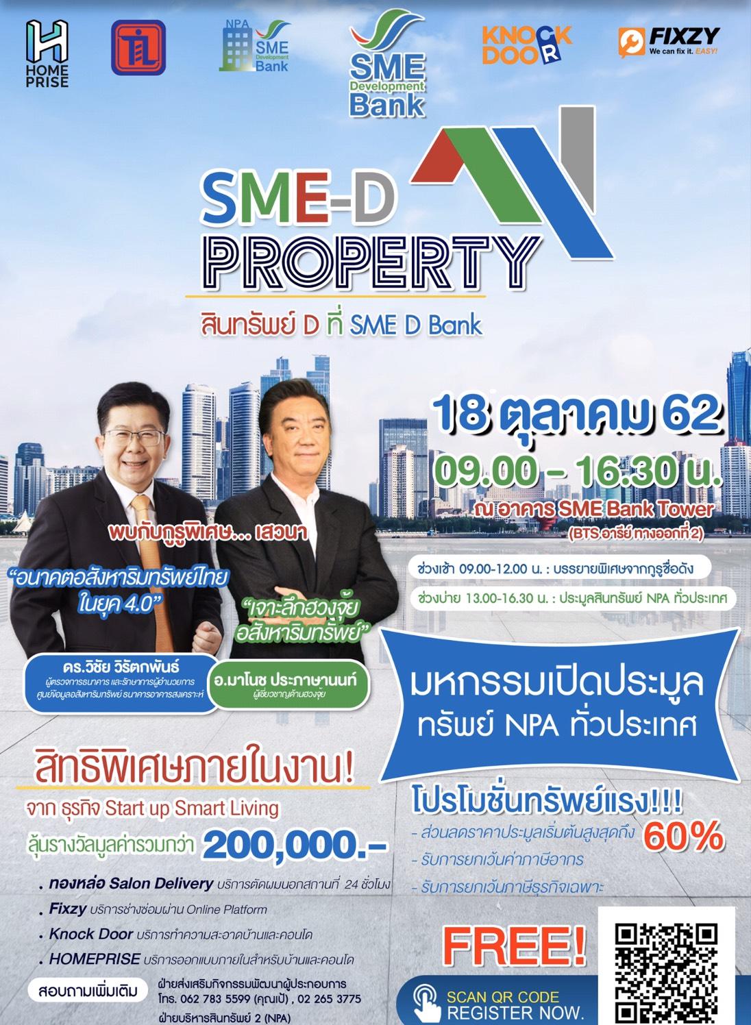 SME D Bank จัดมหกรรมประมูลทรัพย์ NPA โปรแรง ราคาประมูลลดสูงสุด 60%