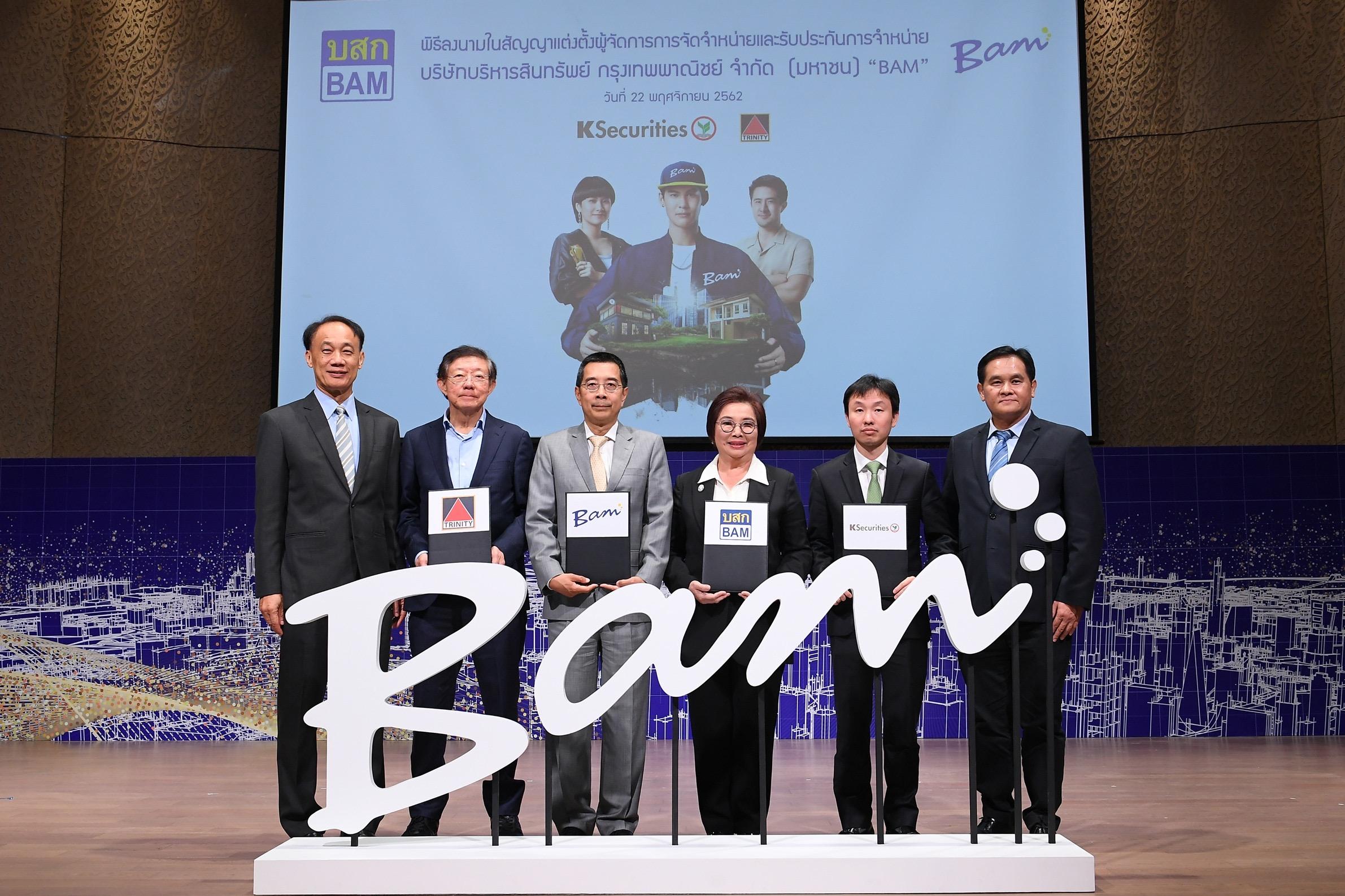 BAM เปิดจอง IPO 25-29 พ.ย.นี้