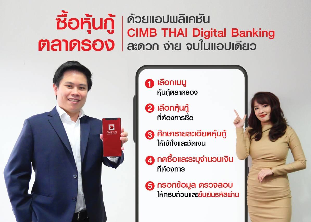 CIMBT แนะลงทุนหุ้นกู้ตลาดรอง ผ่านแอปฯ CIMB THAI Digital Banking สะดวก ง่าย ลดเสี่ยงโควิด-19