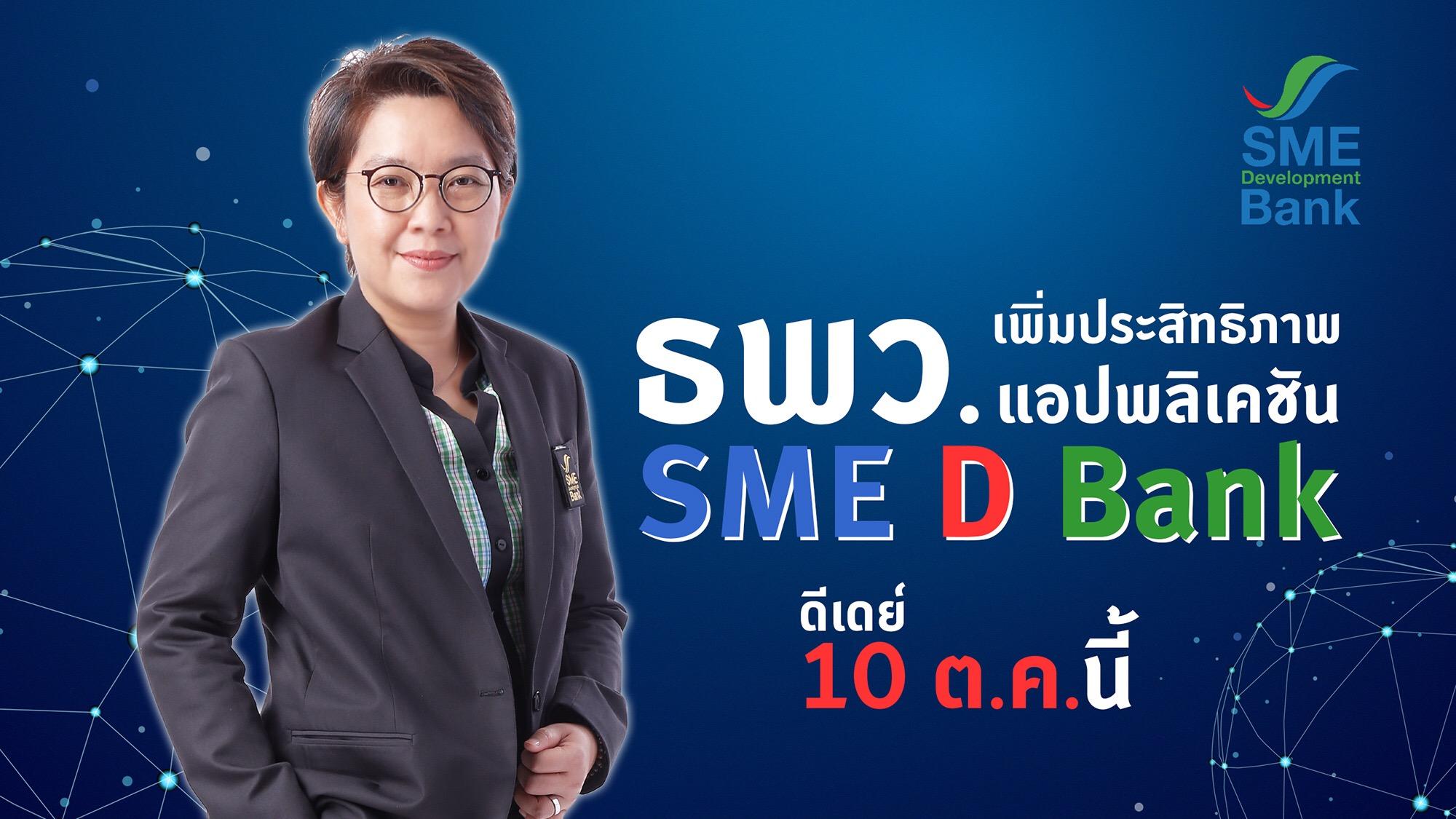 ธพว.เปิดบริการใหม่เพิ่มประสิทธิภาพแอปพลิเคชั่น 'SME D Bank'  ดีเดย์ 10 ต.ค.นี้