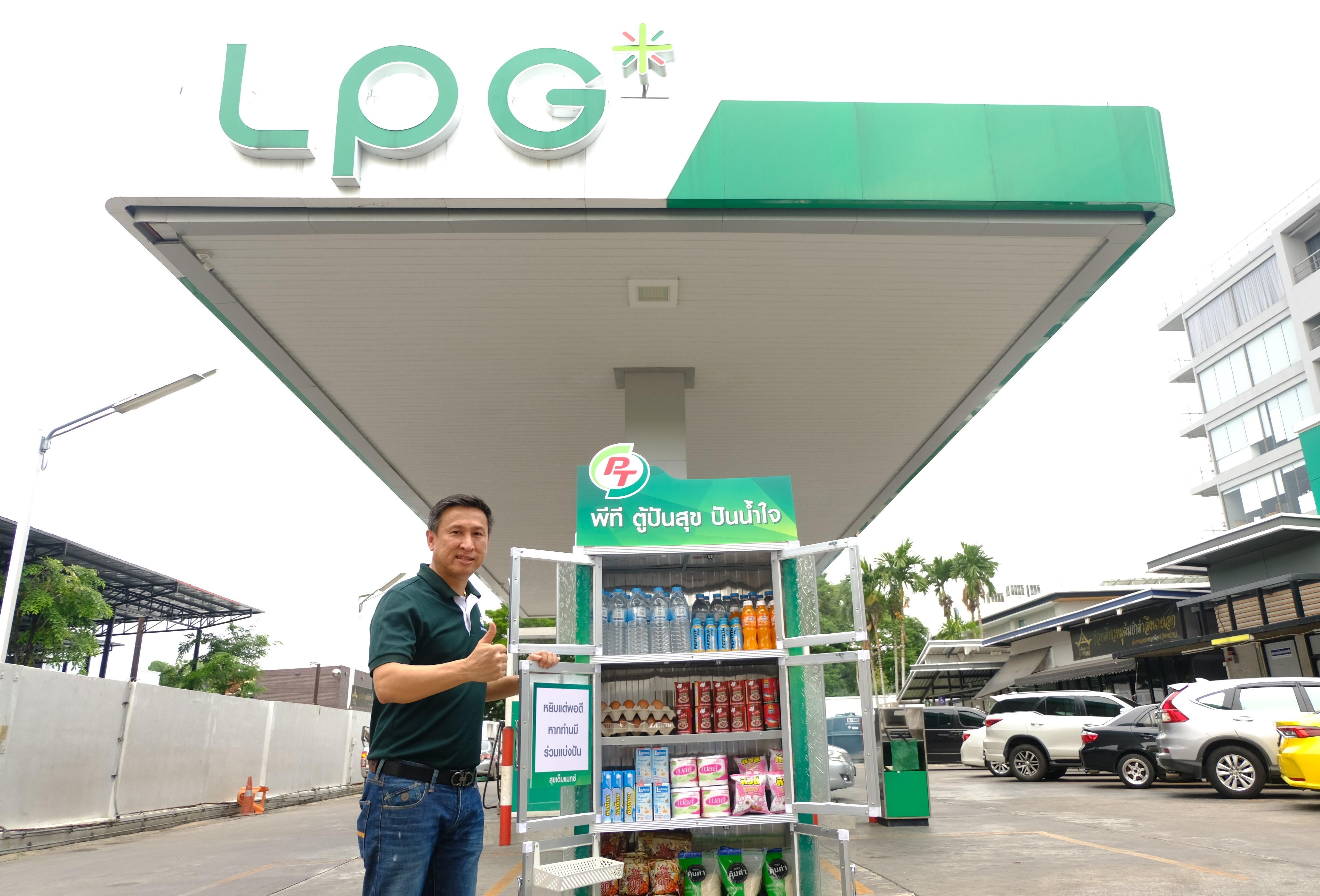 PT LPG แท็คทีม เทสโก้ โลตัส Supplier ของ MAX Mart  เพื่อจัดโครงการ พีที ตู้ปันสุข ปันน้ำใจ