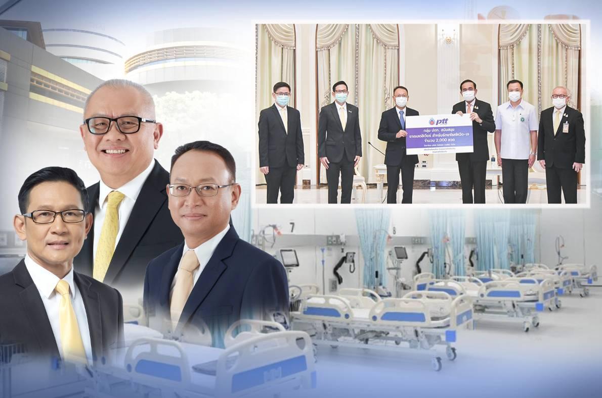 กลุ่ม ปตท. เดินหน้า 'โครงการลมหายใจเดียวกัน' เร่งจัดตั้งหน่วยคัดกรองและโรงพยาบาลสนาม ครบวงจร (End-to-End) ร่วมแก้วิกฤตประเทศ