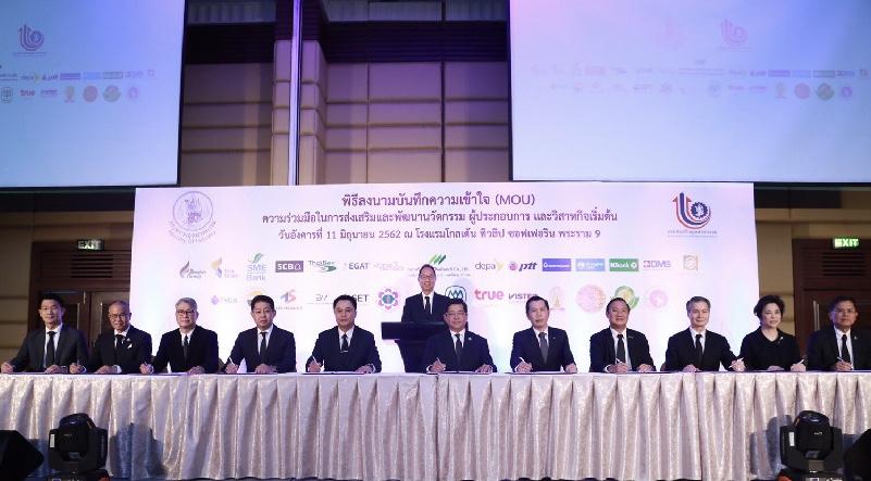 ภาคีเครือข่ายภาครัฐ-เอกชน ระดมทุน 640 ล้านบาท จัดตั้งอินโนสเปซ (ประเทศไทย)  เตรียมปั้นสตาร์ทอัพกว่า 50 ราย