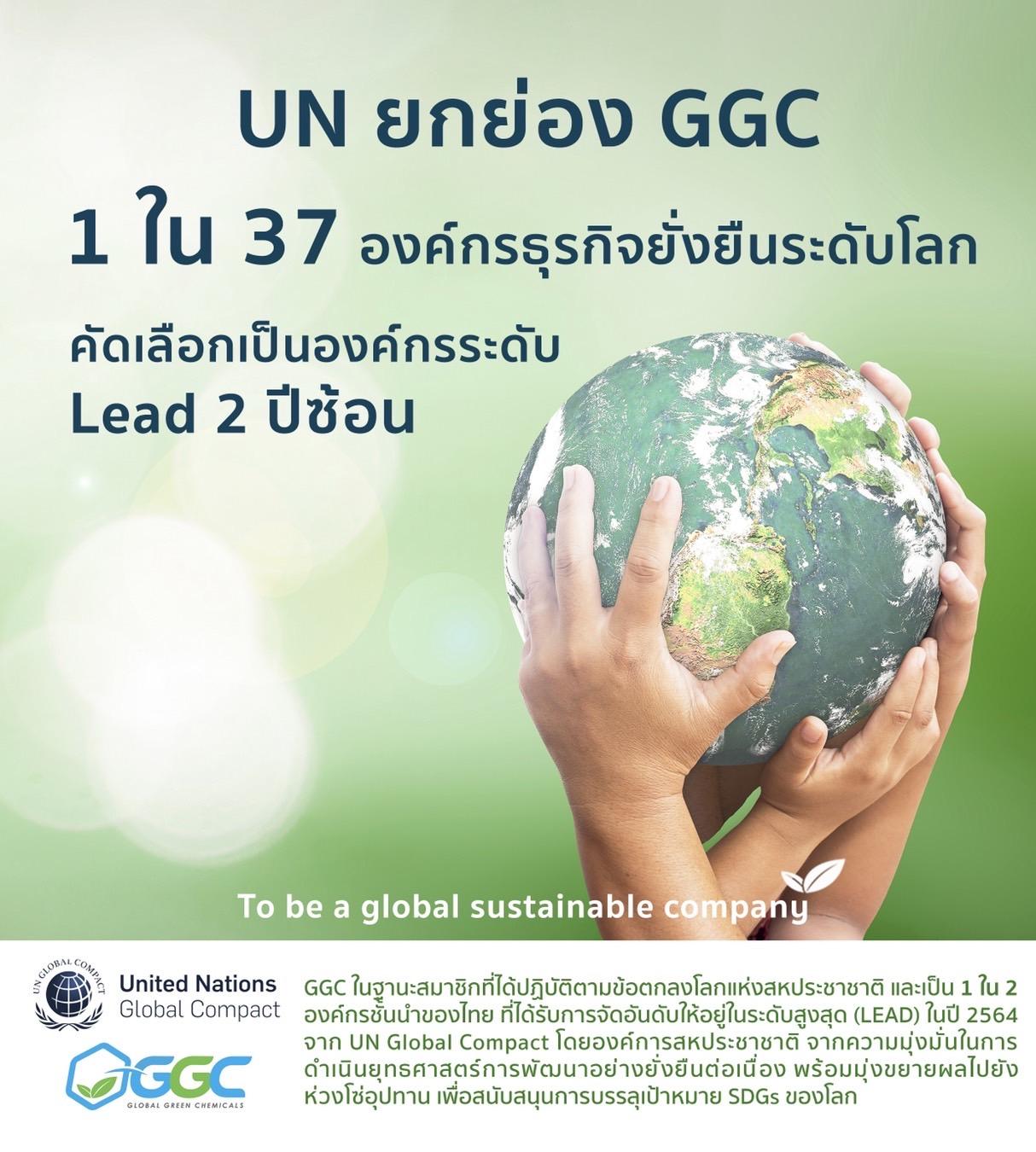 UN ยกย่อง GGC 1 ใน 37 องค์กรธุรกิจยั่งยืนระดับโลก  คัดเลือกเป็นองค์กรระดับ LEAD 2 ปีซ้อน