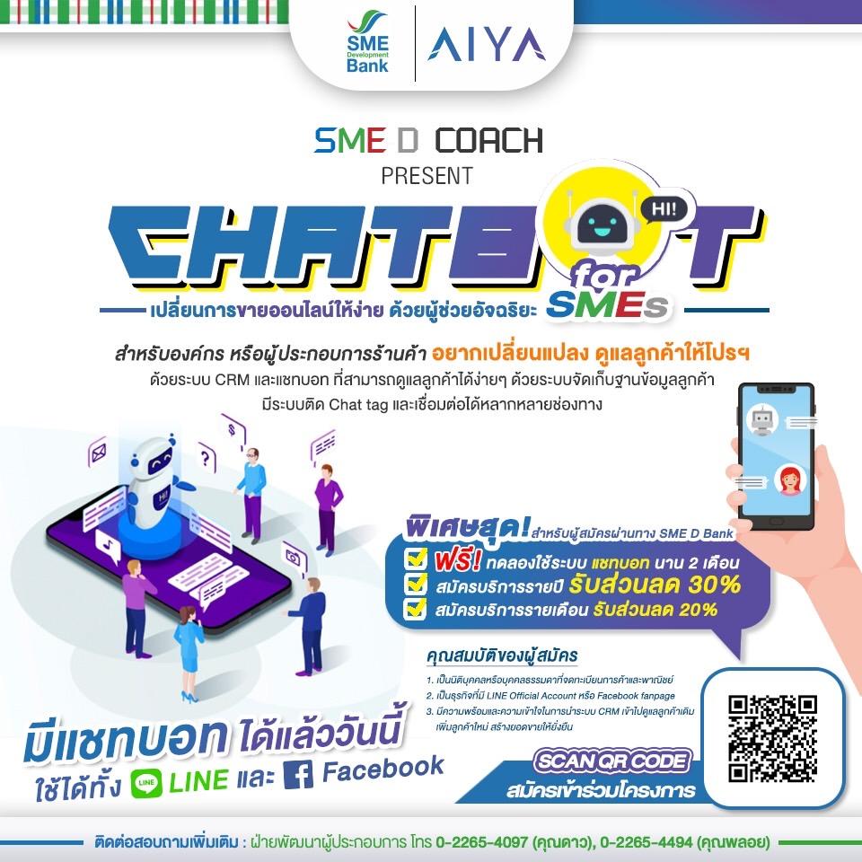 SME D Bank จับมือ AIYA หนุนผู้ประกอบการไทยใช้เทคโนโลยีดูแลลูกค้า