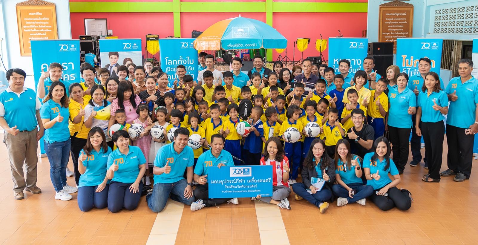 OCEAN LIFE ไทยสมุทร ครบรอบ 70 ปี แบ่งฝันปันรักให้น้องๆ 7 โรงเรียนทั่วไทย