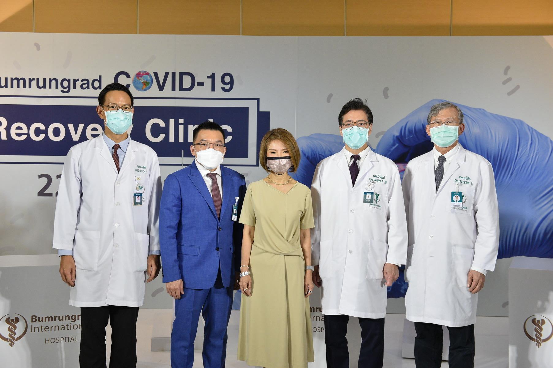 รพ.บำรุงราษฎร์ เปิด 'Bumrungrad COVID-19 Recovery Clinic' ชู Bumrungrad COVID Solutions ให้บริการครอบคลุมในทุกมิติของโควิด-19