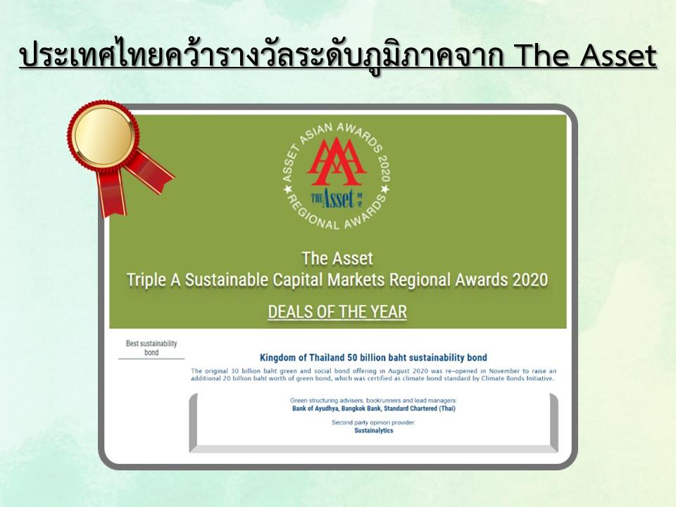 Sustainability Bond ของไทยคว้ารางวัล Best Sustainability Bond ระดับภูมิภาคประจำปี พ.ศ. 2563