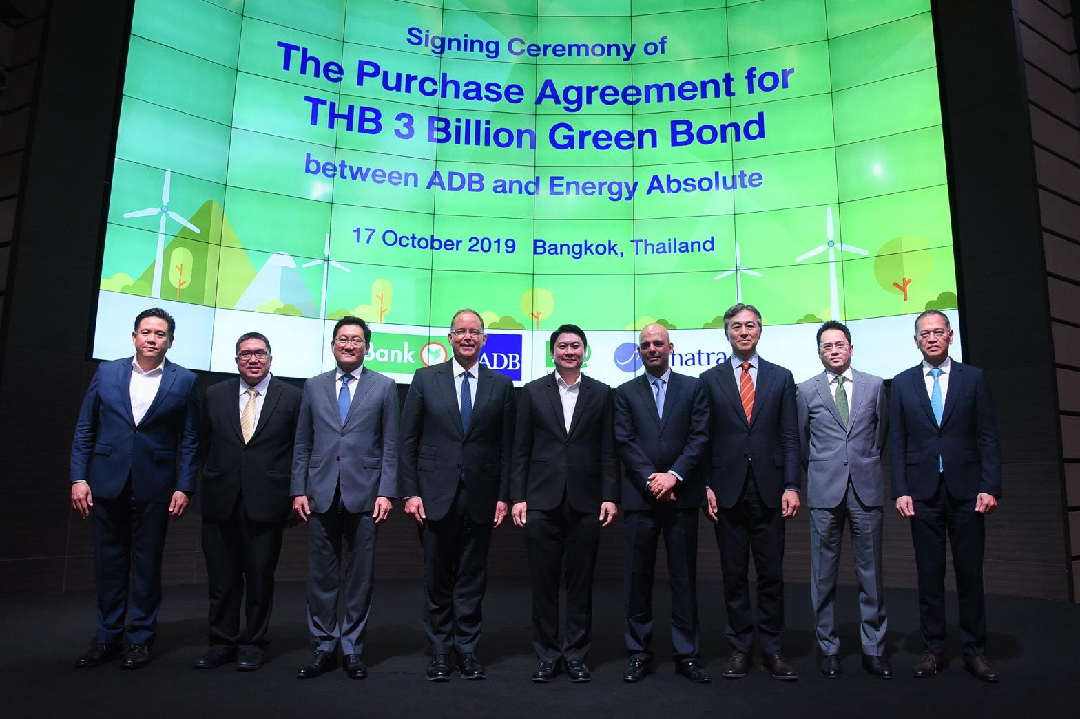 ADB ซื้อ Green Bond ของ EA 3 พันลบ. ค่าลงทุนโครงการหนุมาน