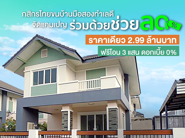 """กสิกรไทยออกแคมเปญ """"ร่วมด้วยช่วยลด"""" บ้านมือสองราคาเดียว 2.99 ล้านบาท"""