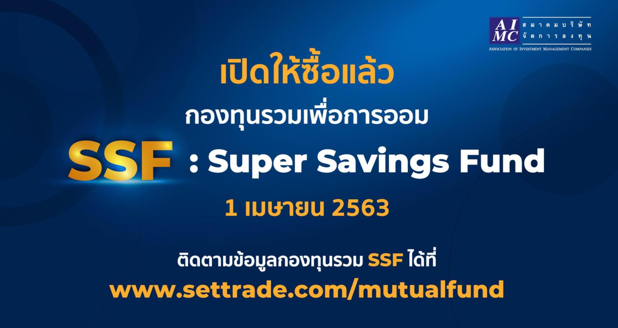 13 บลจ. เริ่มขายกองทุน SSF วันแรก 1 เมษายนนี้