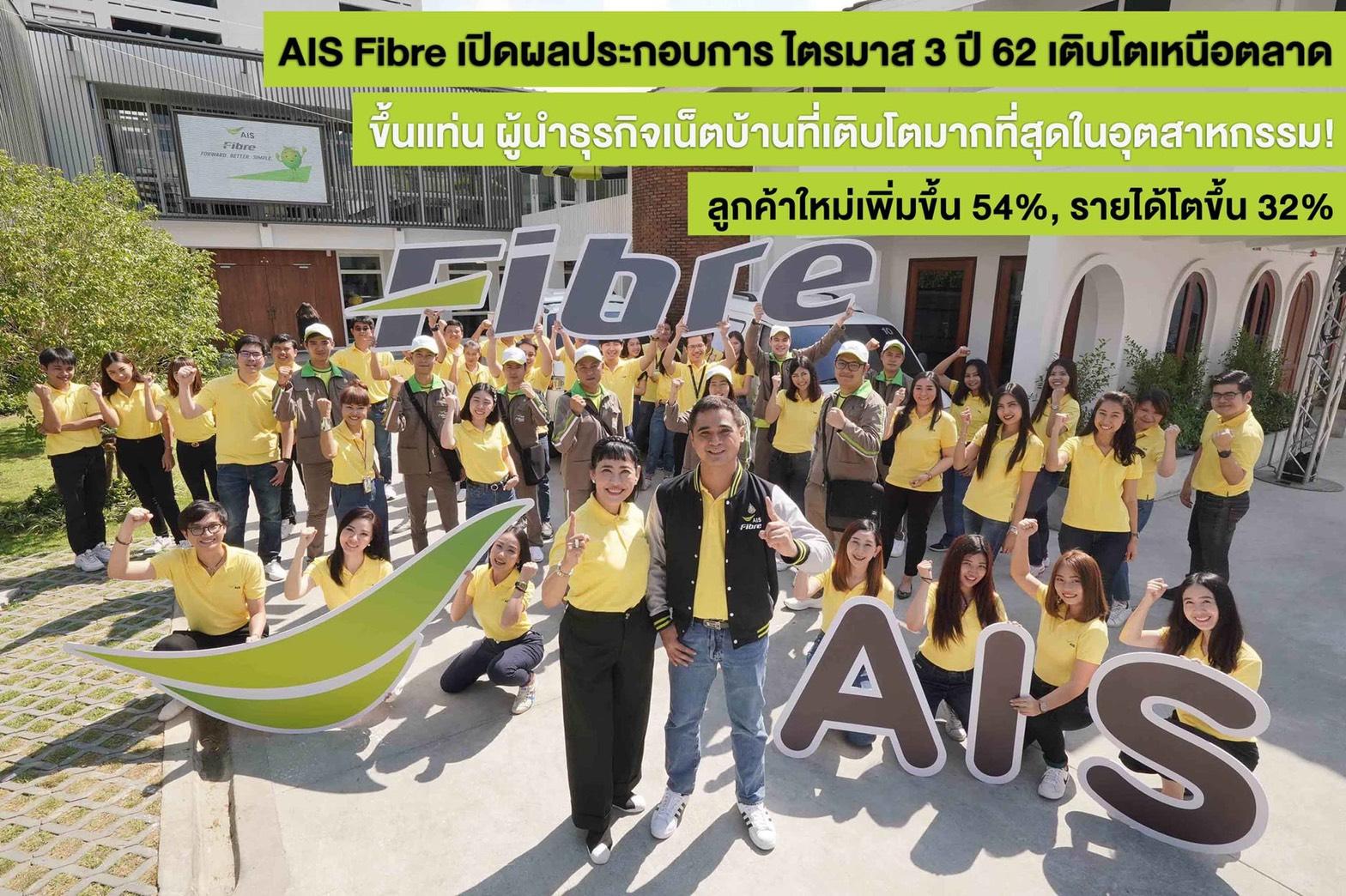 AIS Fibre เผยผลประกอบการไตรมาส 3 รายได้โตขึ้น 32%