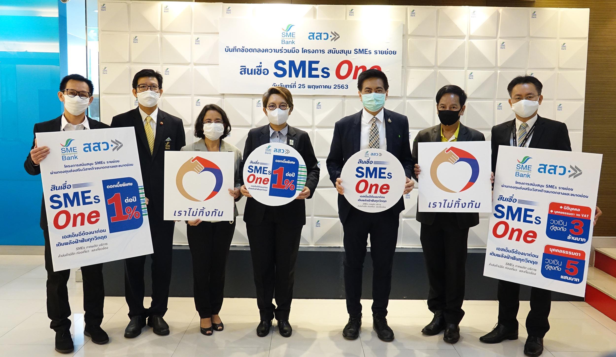 """สสว. ผนึกพลัง ธพว.  คิกออฟสินเชื่อ""""SMEs One"""" เติมทุนดอกเบี้ย 1%ต่อปี"""