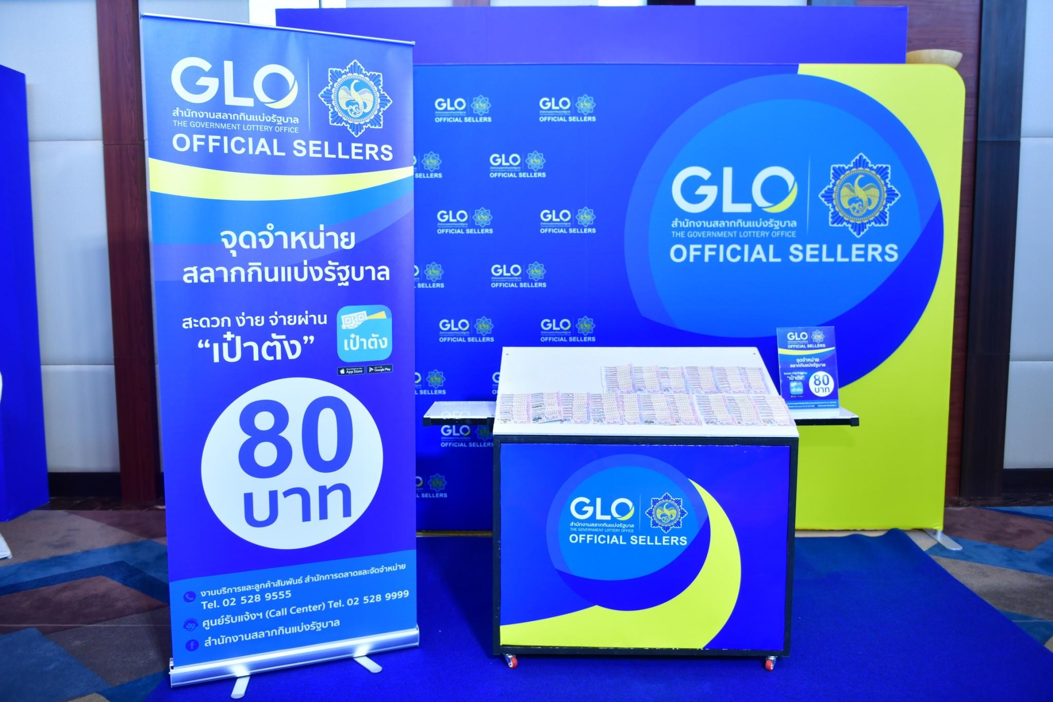 """สนง.สลากกินแบ่งรัฐบาล (GLO) พร้อมขายสลาก GLO Official Sellers 44 จุด ผ่าน """"เป๋าตัง"""" ตามวิถี New Normal"""