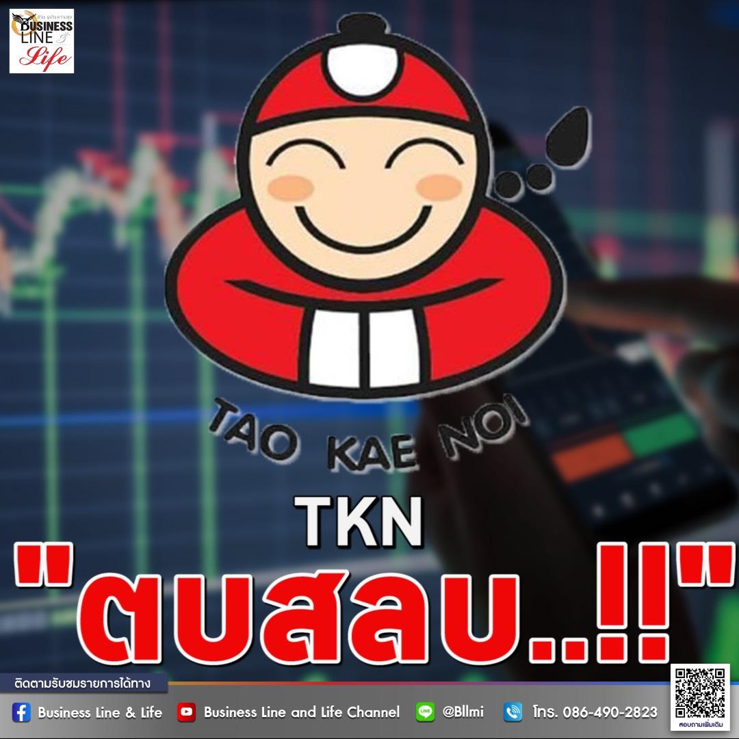 TKN ตบสลบ