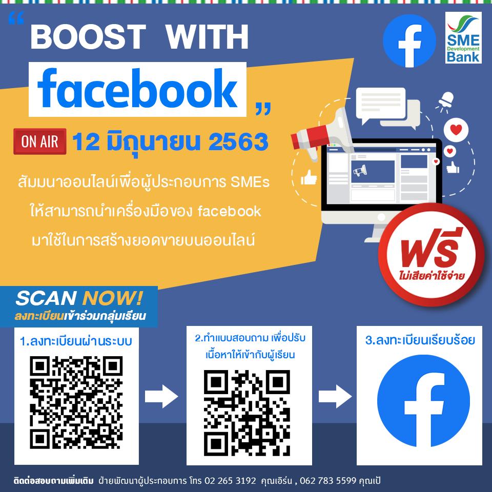 SME D Bank จับมือ Facebook นำร่องเปิดสัมมนาดิจิทัล SME ไทยต่อยอดธุรกิจออนไลน์ ฟรี