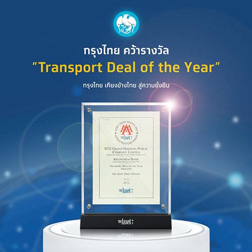 กรุงไทยคว้ารางวัล 'Transport Deal of the Year' ตอกย้ำผู้นำสถาบันการเงินเคียงข้างธุรกิจเติบโตอย่างยั่งยืน