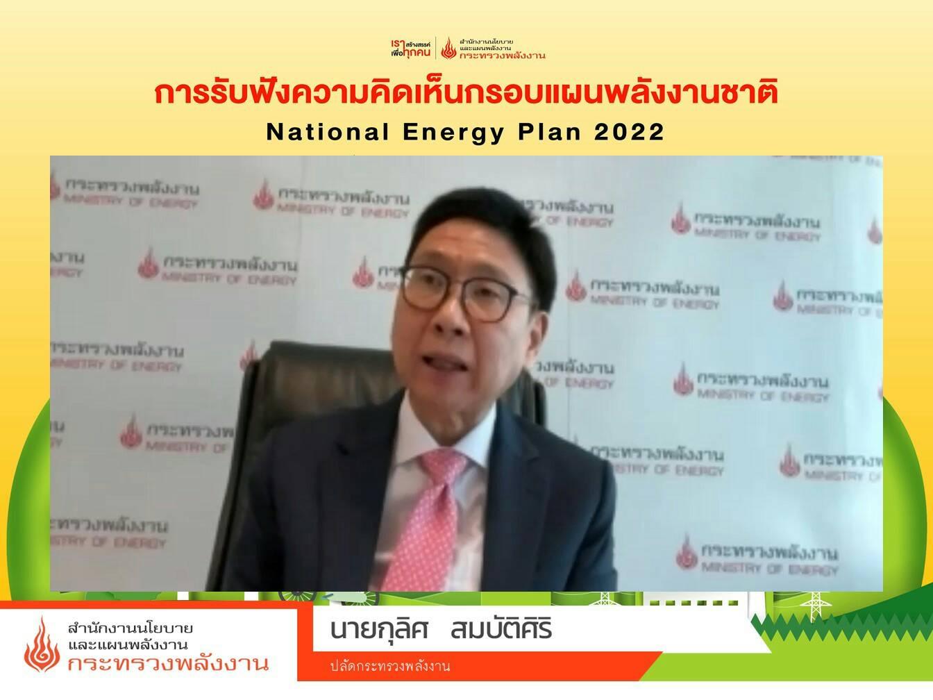 """สนพ. เปิดรับฟังความคิดเห็นกรอบ """"แผนพลังงานชาติ"""" คาดเริ่มใช้จริงปี 2566"""