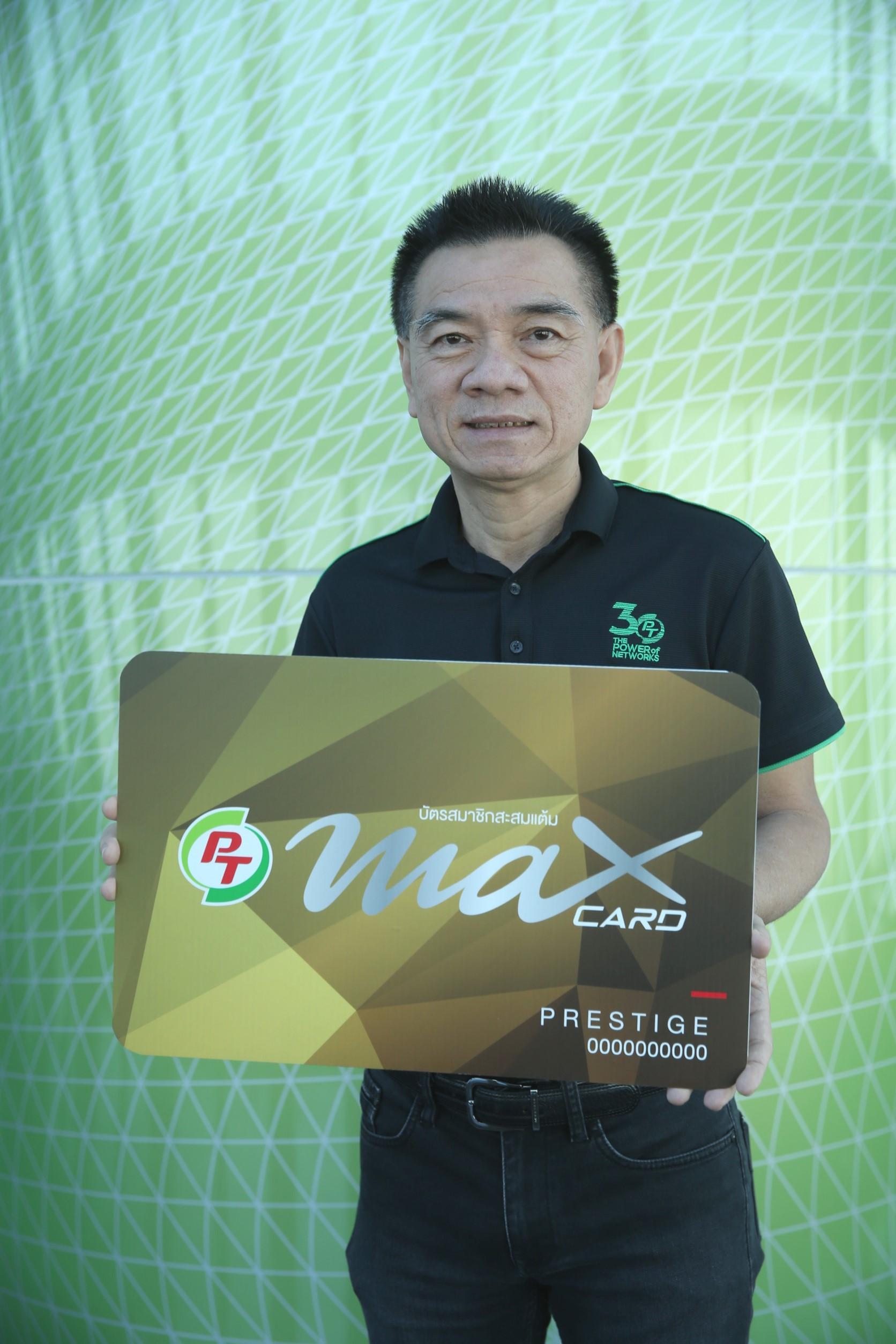 พีทีจี ส่งความสุขต้อนรับปี 63 ด้วย PT Max Card ระดับ Prestige