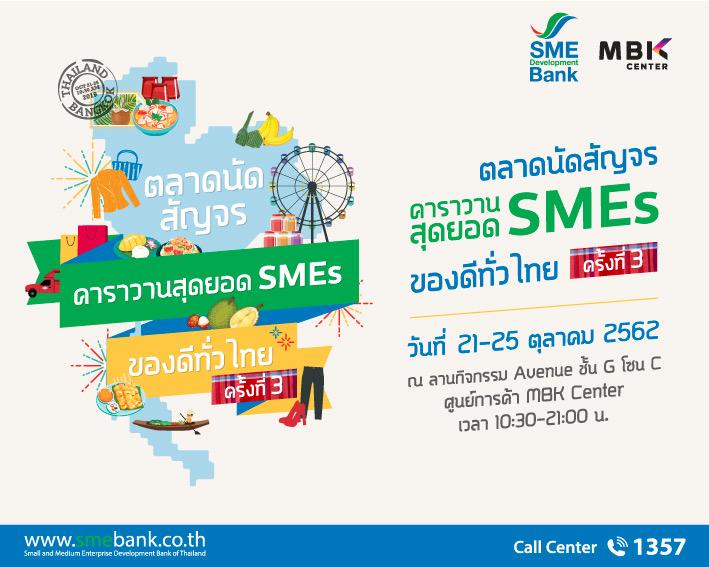 SME D Bank จับมือ MBK Center จัดคาราวานของดีทั่วไทย