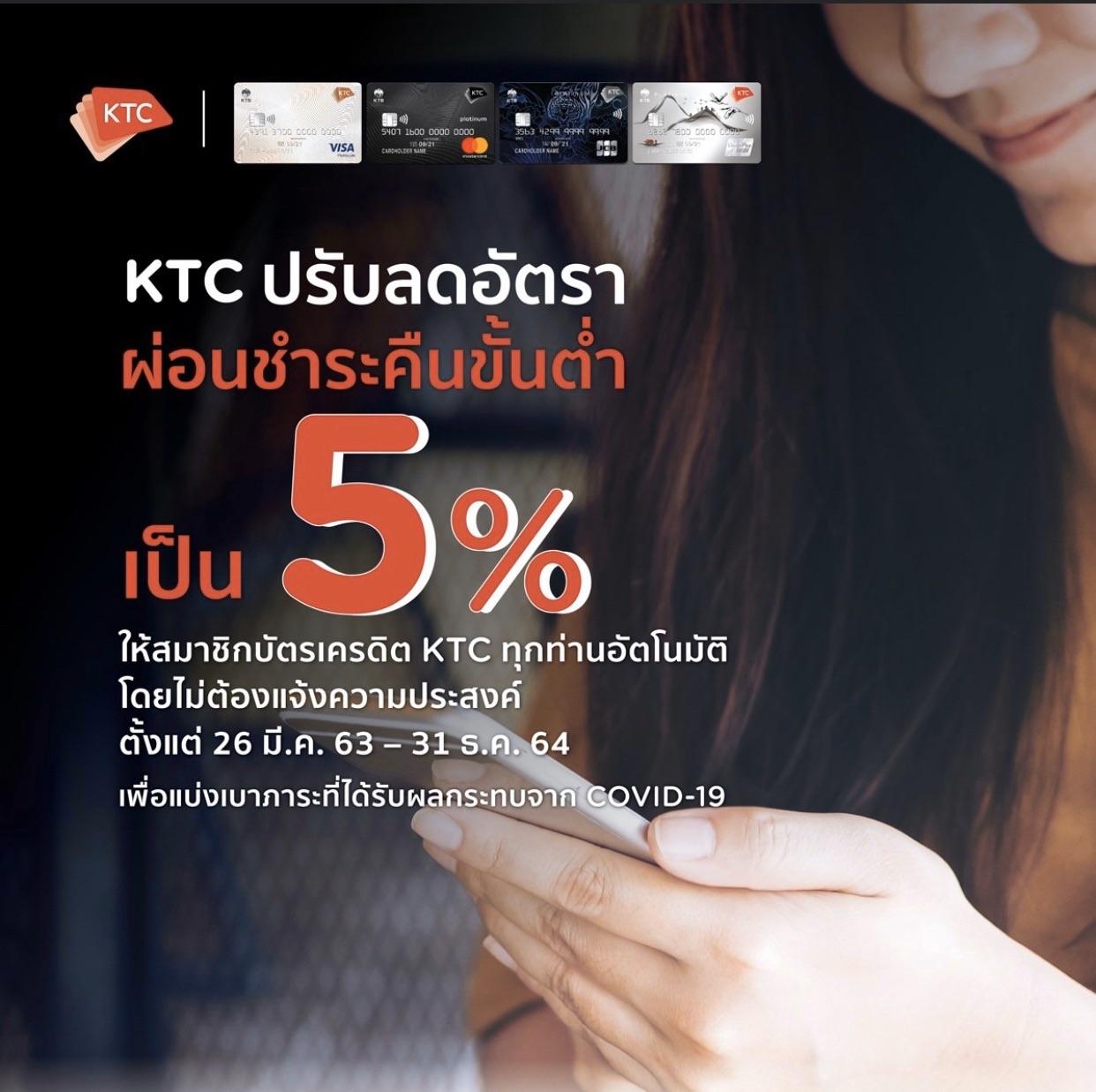 KTC ปรับลดอัตราผ่อนชำระขั้นตํ่าของบัตรเครดิต KTC จาก 10% เป็น 5%