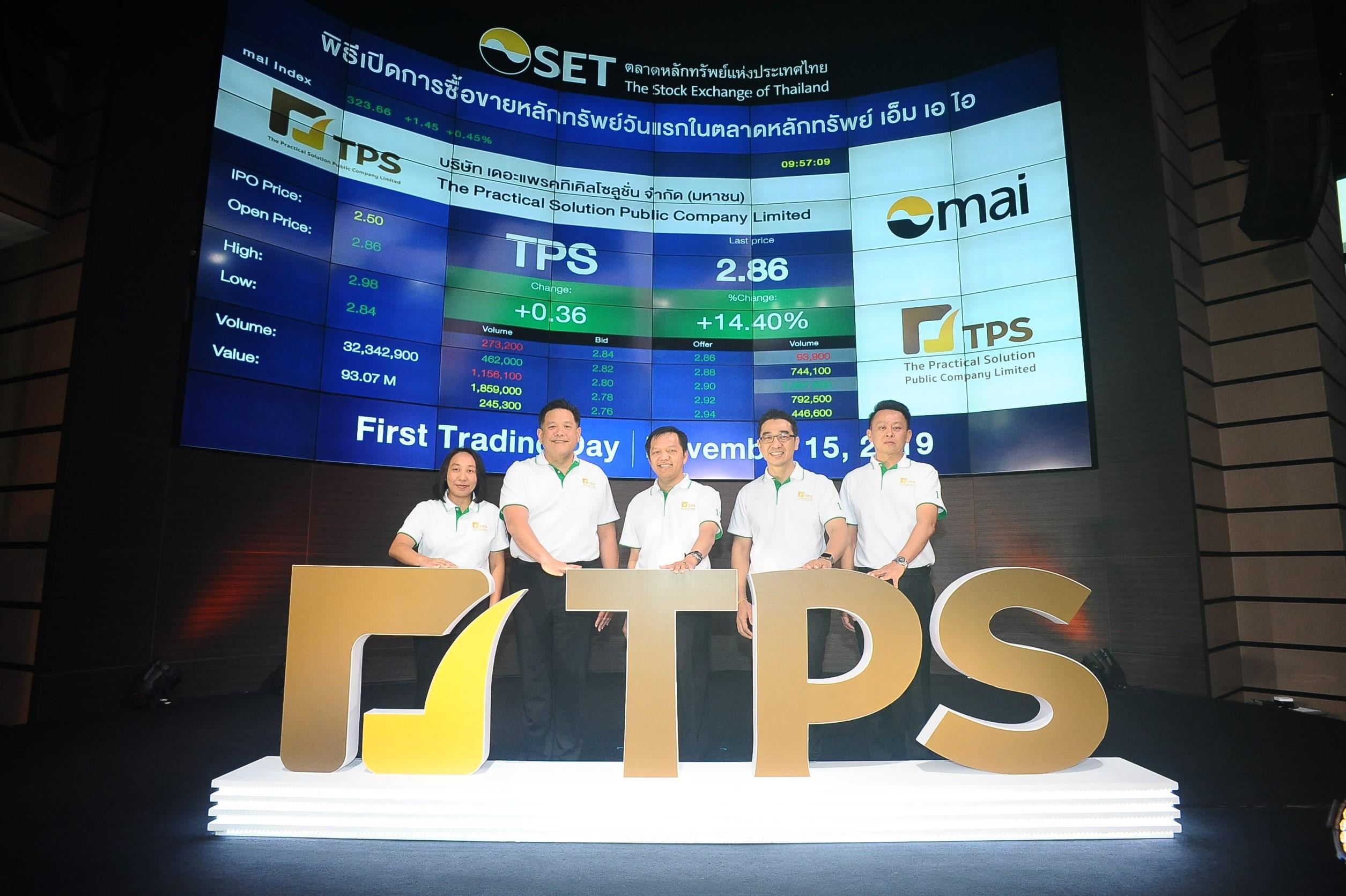 TPS เปิดเทรดวันแรกราคาพุ่งเหนือจอง 14.40 %