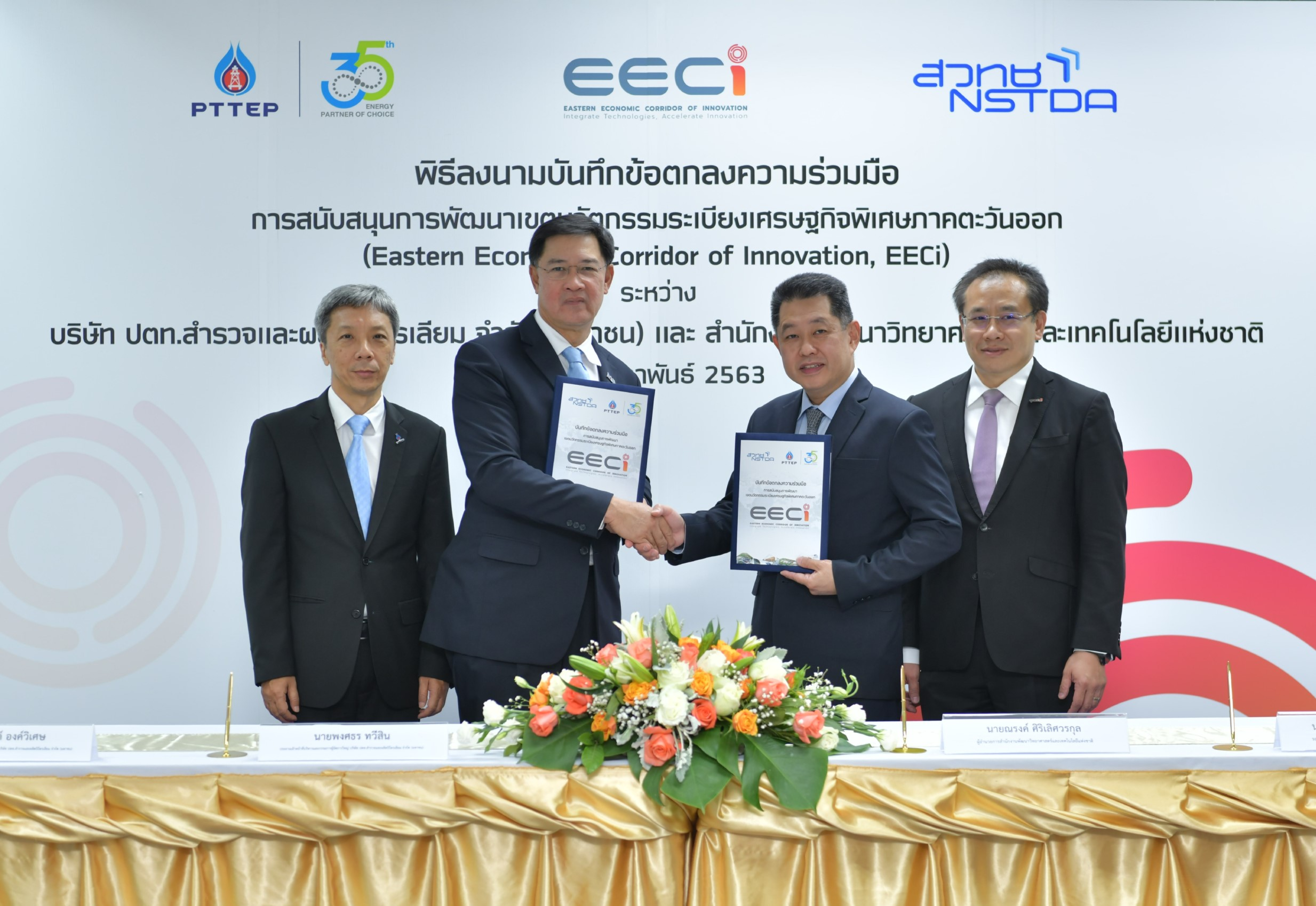 สวทช. จับมือ ปตท.สผ. หนุนการพัฒนา EECi  ร่วมพัฒนานวัตกรรม ตอบโจทย์ประเทศไทย 4.0