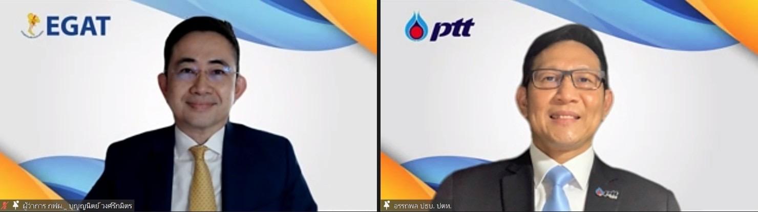ปตท. - กฟผ. ลงนามสัญญาซื้อขายก๊าซธรรมชาติสำหรับโรงไฟฟ้าน้ำพอง สร้างความมั่นคงทางพลังงาน เสริมรากฐานการพัฒนาเศรษฐกิจประเทศ