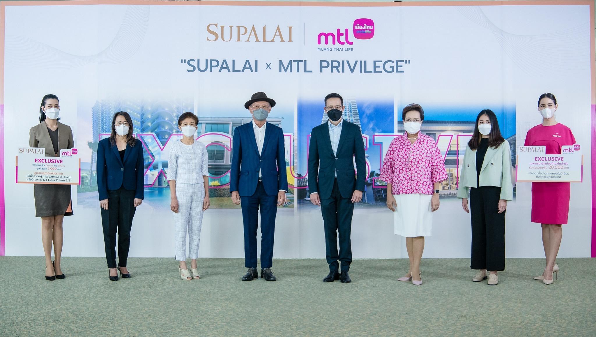 ศุภาลัย X เมืองไทยประกันชีวิต ผนึกกำลังมอบสิทธิพิเศษเฉพาะลูกค้า 2 บริษัท  ผ่านแคมเปญ Supalai X MTL Privilege